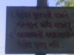 Funniest warning at petrol pump