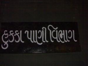 Hukka pani vibhag-at Vishala Ahmedabad