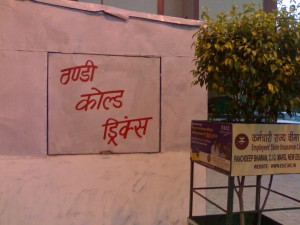 Thandi Cold Drink - shop in delhi