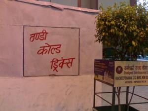 Thandi Cold Drink - shop in delhi